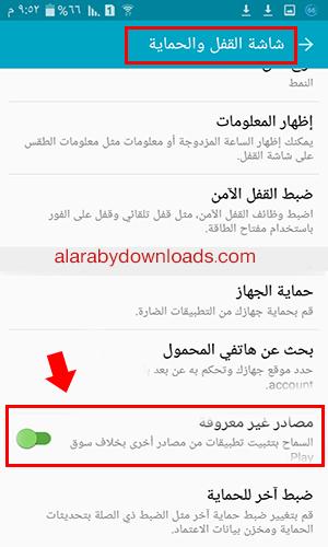 تحميل متجر جوالات هواوي العربي للموبايلات