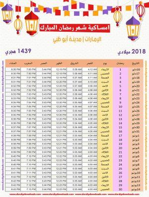 تحميل امساكية رمضان 2018 الإمارات أبو ظبي