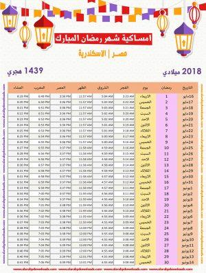 امساكية رمضان 2018 مصر الاسكندرية