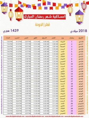 امساكية رمضان 2018 قطر الدوحة تقويم 1439 Ramadan Imsakia
