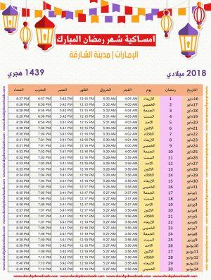 امساكية رمضان 2018 الشارقة الامارات العربية المتحدة تقويم 1439 Ramadan Imsakia