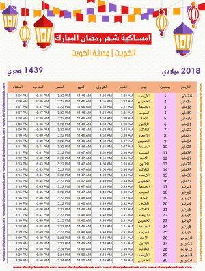 امساكية رمضان 2018 الكويت 1439 Ramadan Imsakia مدينة الكويت