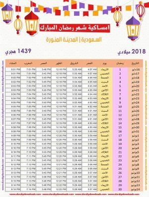 امساكية رمضان 2018 السعودية المدينة المنورة تقويم 1439 Ramadan Imsakia