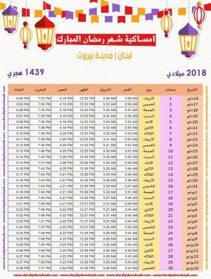 امساكية رمضان 2018 بيروت لبنان تقويم 1439 Ramadan Imsakia
