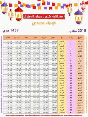 امساكية رمضان 2018 دبي الامارات العربية المتحدة تقويم 1439 Ramadan Imsakia
