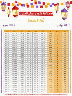 تحميل امساكية رمضان 2018 مسقط عمان لعام 1439 هجري