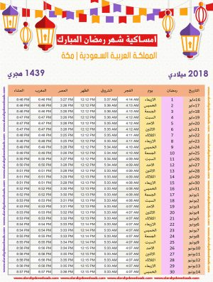 امساكية رمضان 2018 مكة المكرمة السعودية لعام 1439 هجري