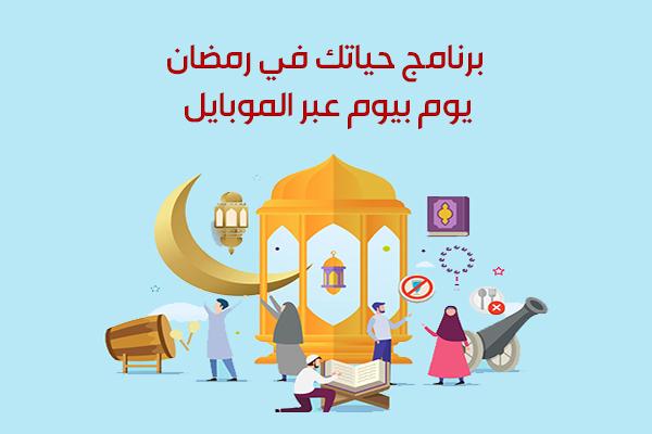 حياتك في رمضان يوم بيوم كل ما يتعلق بشهر رمضان