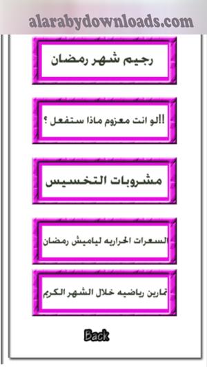 اهم مايقدم برنامج الرجيم في رمضان للاندرويد _ رجيم رمضان مجرب ومضمون