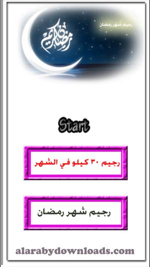 واجهة برنامج رجيم تخسيس في رمضان للموبايل _ تحميل افضل برنامج تخسيس في رمضان