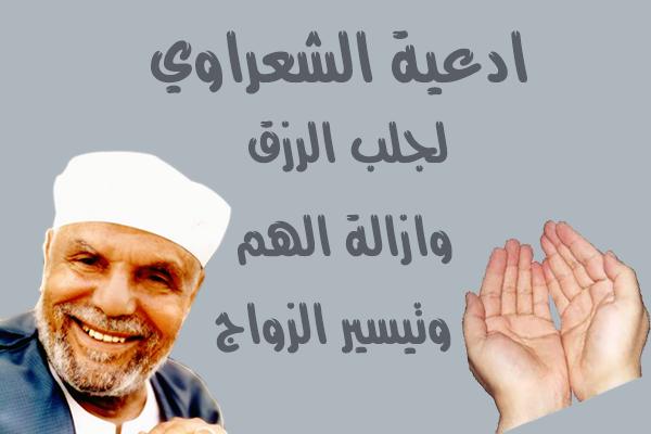ادعية الشيخ الشعراوي مكتوبة للموبايل