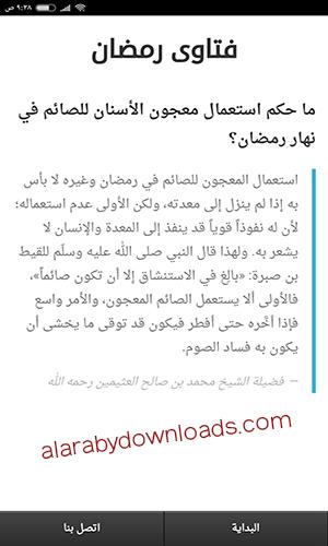 تحميل برنامج فتاوي رمضان للأندرويد فتاوي مع اجاباتها بدون انترنت 2019