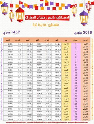 تحميل امساكية رمضان 2018 فلسطين غزة لعام 1439 هجري