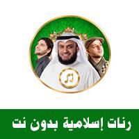 رنات إسلامية بدون نت