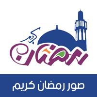صور وبطاقات رمضان كريم