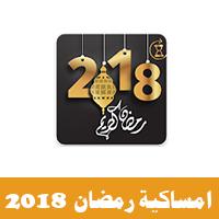 تحميل برنامج امساكية رمضان 2018 للاندرويد 1439 Ramadan Imsakia