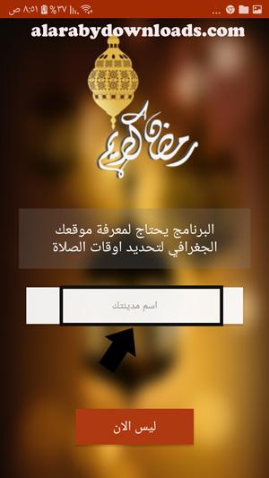 تحديد الموقع الجغرافي في برنامج امساكية رمضان 2018 للموبايل - تحميل برنامج امساكية رمضان 2018 للاندرويد