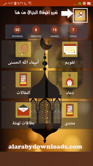 كيفية تغيير المدينة والدولة في برنامج امساكية رمضان 1439 للاندرويد - شرح برنامج امساكية رمضان 2018 للجوال