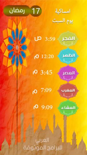 امساكية رمضان 2018 - 1439 المدينة المنورة السعودية اليوم