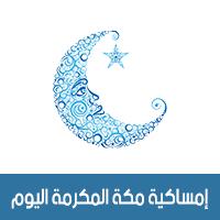 امساكية رمضان 2018 - 1439 مكة المكرمة السعودية اليوم