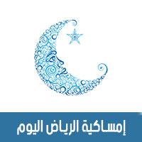 امساكية رمضان 2018 - 1439 الرياض السعودية اليوم Ramadan Imsakia