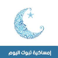 امساكية رمضان 2018 - 1439 تبوك السعودية اليوم Ramadan Imsakia