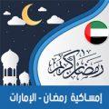 امساكية رمضان 2018 الإمارات لكل المدن تقويم 1439 Ramadan Imsakia UAE