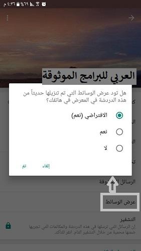 عرض او اخفاء الوسائط من الاستديو لجهة اتصال معينة في واتس اب ابوعرب