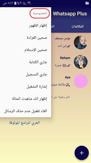 تنزيل واتساب بلس ابو عرب اخفاء الظهور اخر اصدار 2019