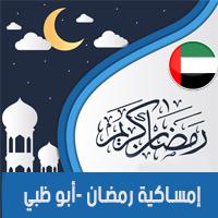 امساكية رمضان 2018 الإمارات أبو ظبي