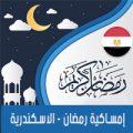 تحميل امساكية رمضان 2018 مصر الاسكندرية لعام 1439 هجري