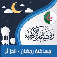 تحميل امساكية رمضان 2018 الجزائر Algeria لعام 1439 هجري