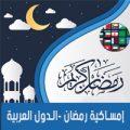 امساكية رمضان 2018 الدول العربية