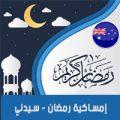 امساكية رمضان 2018 سيدني استراليا