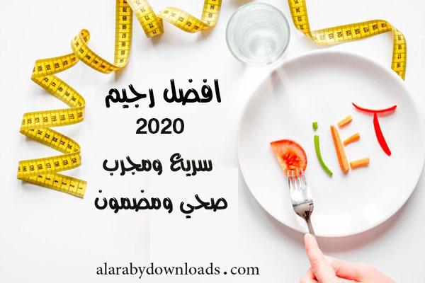 افضل رجيم في رمضان صحي ومضمون تخلص من الوزن الزائد في شهر رمضان