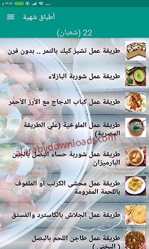 تحميل برنامج حياتي في رمضان يوم بيوم كل ما يتعلق بشهر رمضان 2019