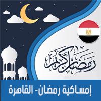 امساكية رمضان 2018 مصر القاهرة تقويم 1439 Ramadan Imsakia