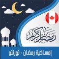 تحميل امساكية رمضان 2018 تورونتو كندا لعام 1439 هجري