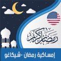 تحميل امساكية رمضان 2018 شيكاغو امريكا Ramadan Chicago