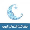 امساكية رمضان 2018 - 1439 الدمام السعودية اليوم Ramadan Imsakia