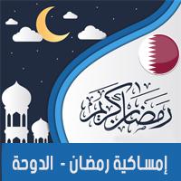 تحميل امساكية رمضان 2018 قطر الدوحة لعام 1439 هجري