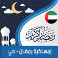 تحميل امساكية رمضان 2018 دبي الامارات لعام 1439 هجري