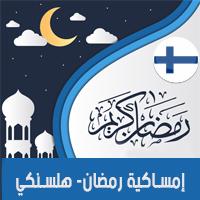 تحميل امساكية رمضان 2018 هلسنكي فنلندا Ramadan Helsinki