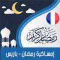 تحميل امساكية رمضان 2018 باريس فرنسا Ramadan Paris