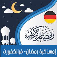 تحميل امساكية رمضان 2018 فرانكفورت المانيا Ramadan Frankfurt