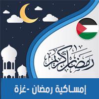 تحميل امساكية رمضان 2018 فلسطين غزةلعام 1439 هجري