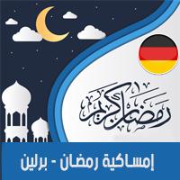 تحميل امساكية رمضان 2018 برلين المانيا Ramadan Berlin
