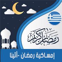 امساكية رمضان 2018 اثينا اليونان تقويم 1439 Ramadan Imsakia Athens Greece