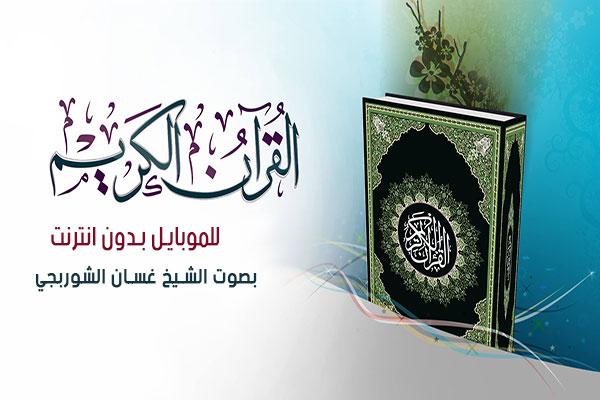 تنزيل القرآن الكريم كامل صوت بدون انترنت