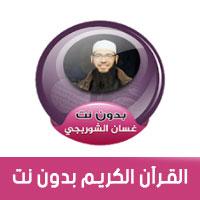 الشيخ غسان الشوربجي بدون نت